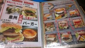 izumisano_lonestar_menu