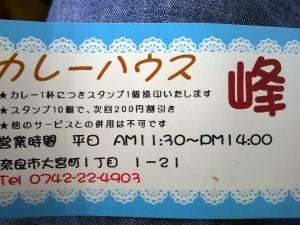 nara_karei_meishi